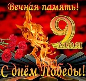 9_мая_2