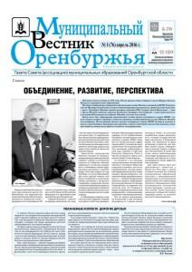thumbnail of газета МВО № 1(76) апрель 2016