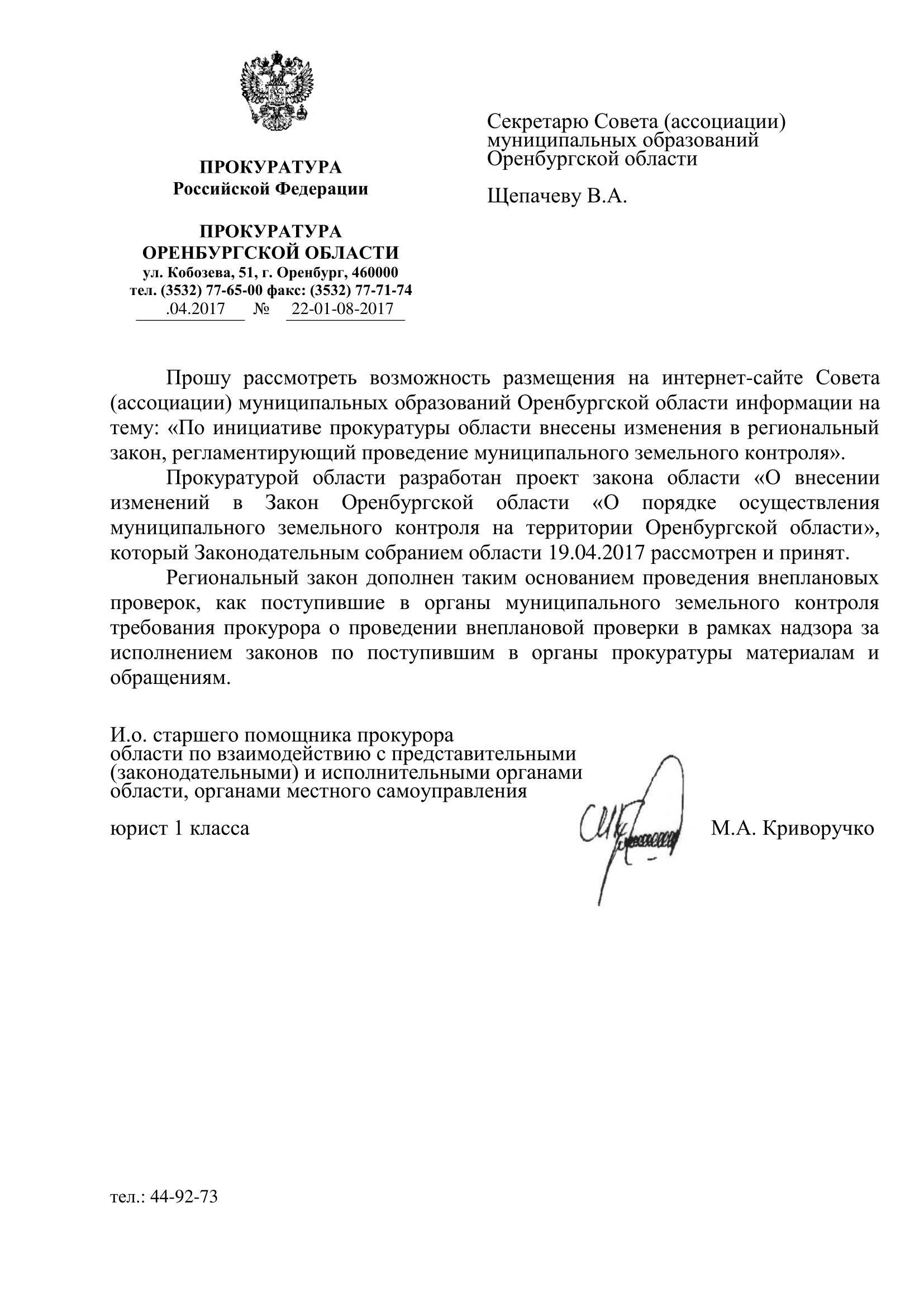 Информация Прокуратуры-1