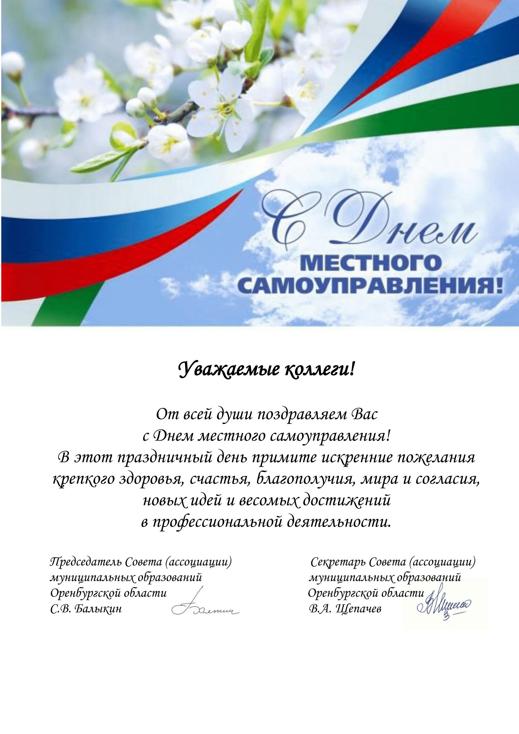 Поздравление с днем МСУ-1