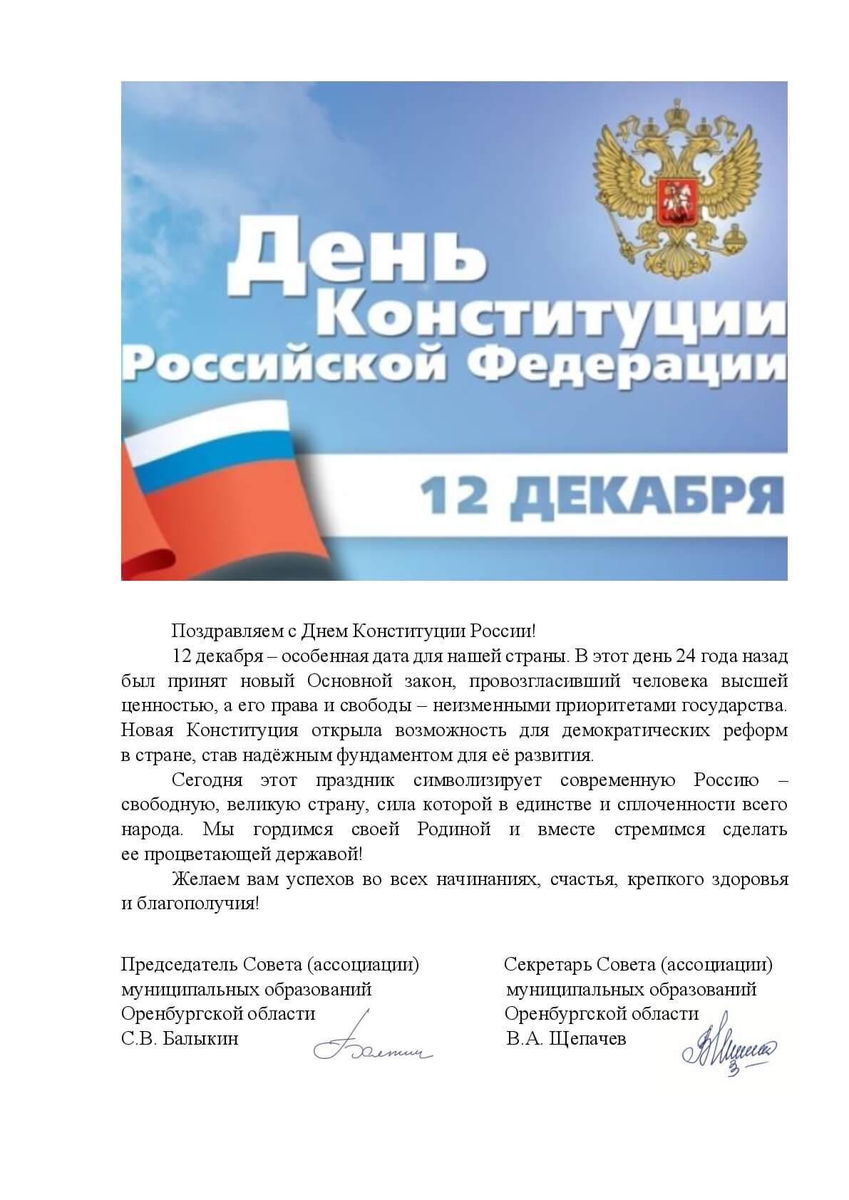 С Днем Конституции России-001