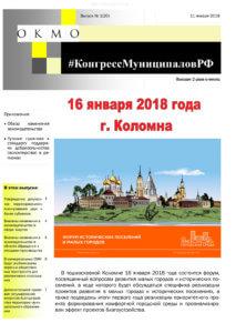 Информационный бюллетень ОКМО, выпуск №1(20) 11 января 2018