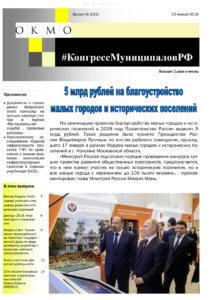 Информационный бюллетень ОКМО, выпуск №2(21) 23 января 2018