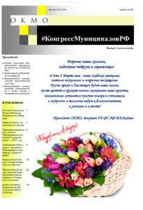 Информационный бюллетень ОКМО, выпуск №5(24) 7 марта 2018