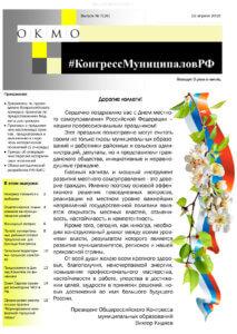 Информационный бюллетень ОКМО, выпуск №7(26) 19 апреля 2018