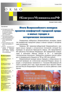 Информационный бюллетень ОКМО, выпуск №10(28) 5 июня 2018