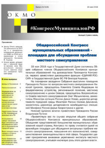 Информационный бюллетень ОКМО, выпуск №9(28) 24 мая 2018