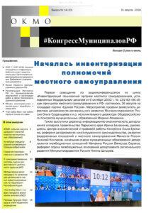 Информационный бюллетень ОКМО, выпуск №14(33) 31 августа 2018