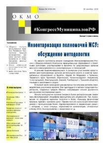 Информационный бюллетень ОКМО, выпуск №15-16(34) 28 сентября 2018